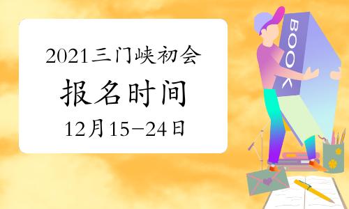 2021年河南三門峽市初級會計職稱報名時間為2020年12月15日至24日