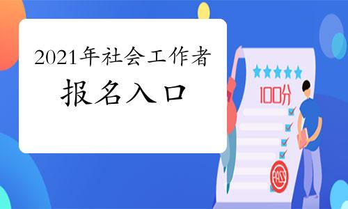 2021年社會工作者考試報名入口:中國人事考試網