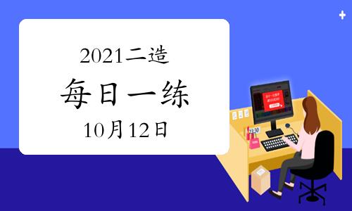 环球网校2021年二级造价工程师每日一练及答案免费下载(10月12日)