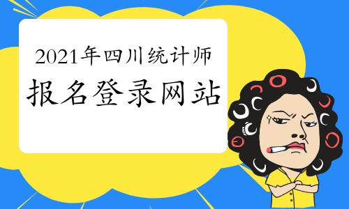 2021年四川统计师报名登录中国人事考试网