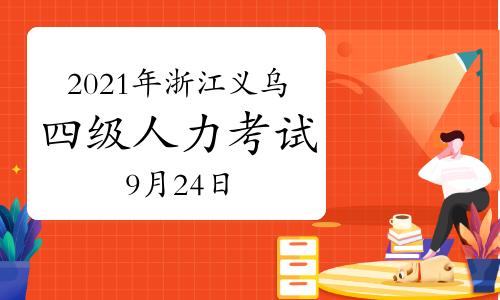 2021年浙江义乌四级人力资源管理师考试时间:9月24日已开始