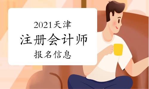 2021年天津注册会计师报名信息汇总(3月23日更新)