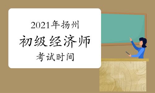 2021年扬州初级经济师考试时间:10月30日