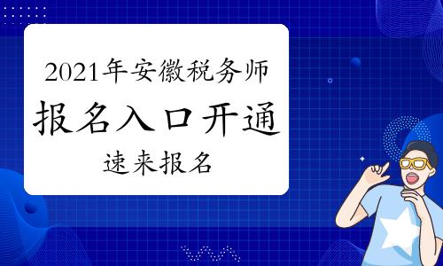 2021年安徽税务师报名入口开通,速来报名
