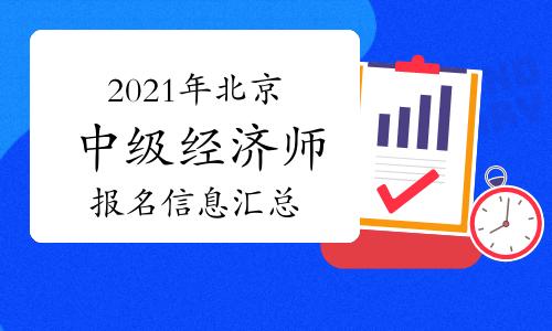 2021年北京中级经济师报名信息汇总(4月8日更新)