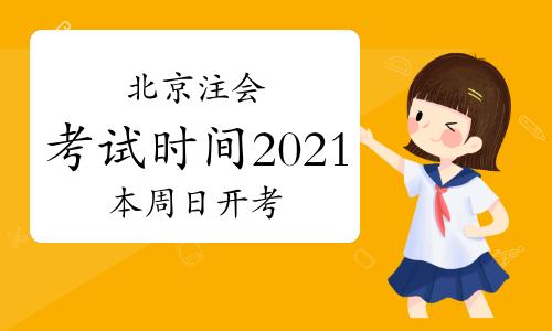 北京注册会计师考试时间2021年本周日开考(9月19日)
