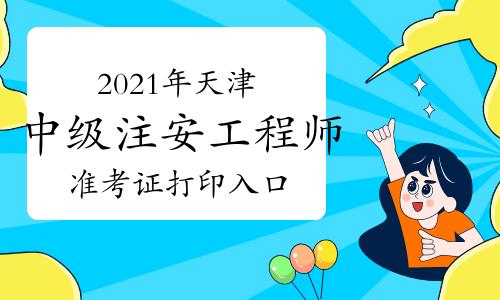 2021年天津中级注安工程师准考证打印入口开通