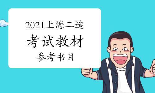 2021年度上海二级造价工程师考试教材参考书目