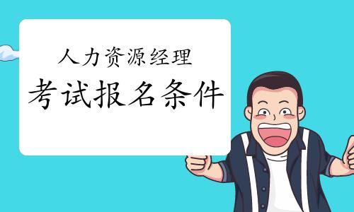 2021年第四批甘肃人力资源经理报名条件