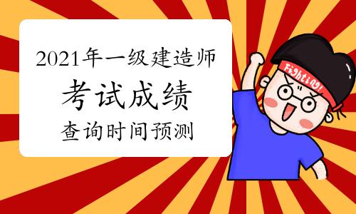 中国人事考试网2021年一级建造师考试成绩查询时间预测