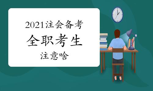 2021年注会备考应届生/全职考生注意啥!