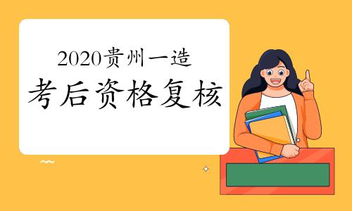 2020年度贵州一级造价工程师(安装工程、土木建筑专业)考后资格复核工作的通知