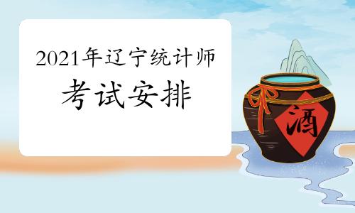 2021年遼寧統計師考試安排