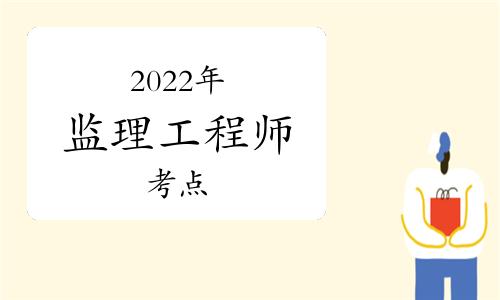 2022监理工程师《合同管理》考点:合同的生效