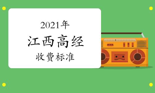 2021年江西高級經濟師考試收費標準為每人每科69元