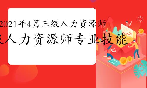 2021年4月三级人力资源师专业技能考前习题二(4)