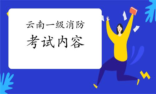 2021年云南一级消防工程师考试内容及题型