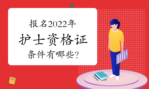 报名2022年护士资格证条件有哪些?