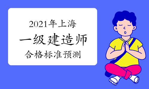 2021年上海一级建造师考试成绩合格标准预测