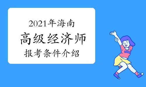 2021年海南高級經濟師報考條件