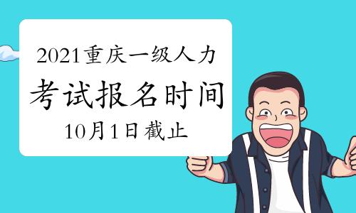 2021年10月重庆一级人力资源管理师报名:10月1日截止