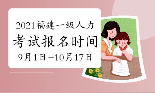 2021年福建一级人力资源管理师报名时间:10月17日截止