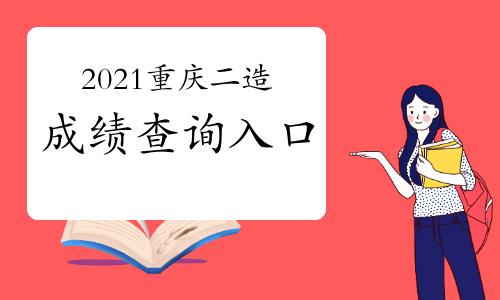 2021年重慶二級造價工程師考試成績查詢入口開通!