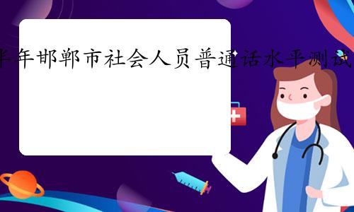 2020年下半年邯郸市社会人员普通话水平测试公告