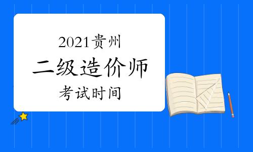 2021年度贵州二级造价工程师考试时间暂定第4季度