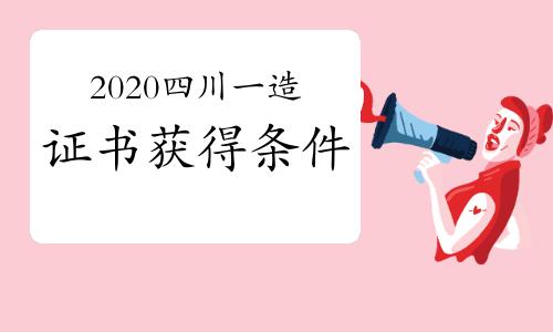 2020年四川一级造价师合格证书获得条件