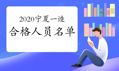 2020年寧夏公布一級造價工程師考試合格標準及合格人員名單的通知