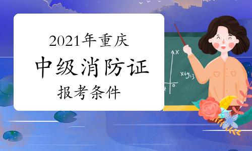 中級消防員:2021年重慶消防證報考條件