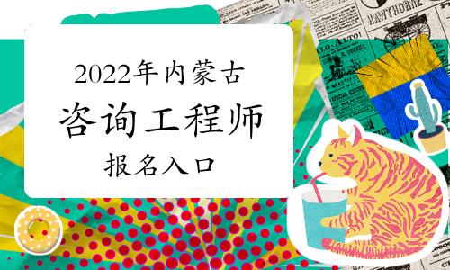 2022年內蒙古咨詢工程師報名入口:中國人事考試網