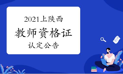2021年上半年陕西教师资格证认定公告