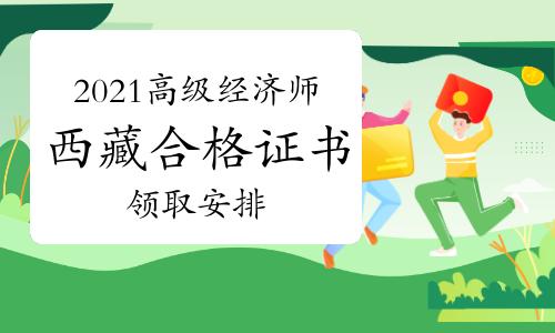 关于2021年度西藏高级经济师考试证书领取的通知(9月14日至9月30日)