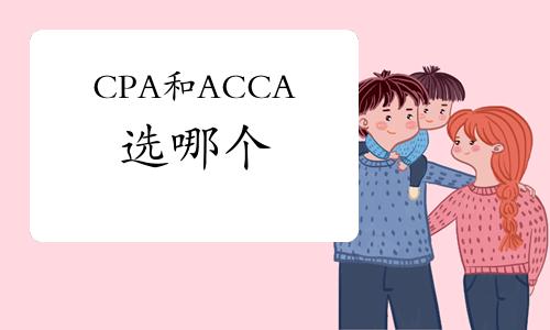 CPA和ACCA选哪个,看了介绍就知道