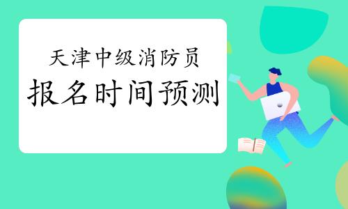 2021年天津第三批次消防设施操作员中级报名时间预测