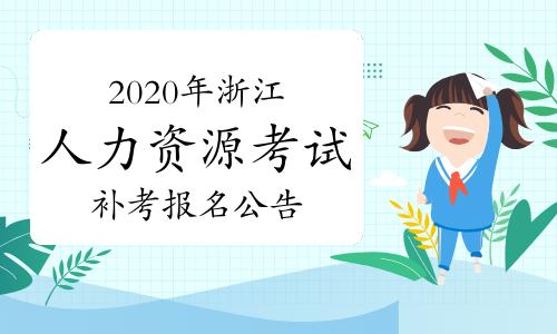 2020年浙江人力资源管理师考试补考报名公告