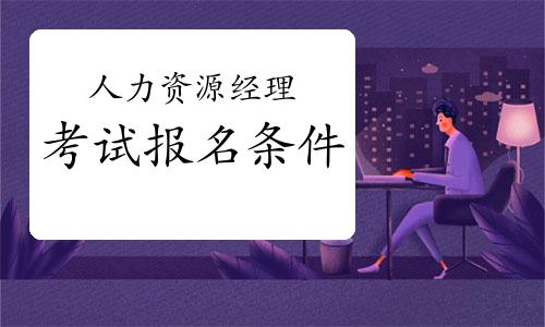 第四批2021年上海人力资源经理报名条件