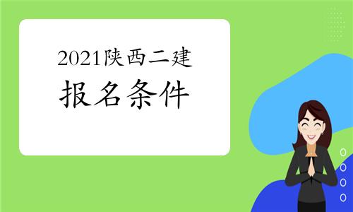 2021年陕西二级建造师报考条件已公布