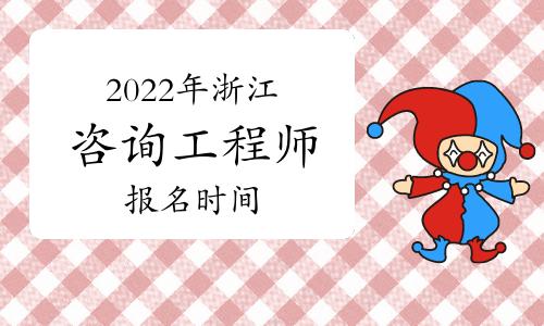 2022年山东咨询工程师报名时间预计从3月份开始