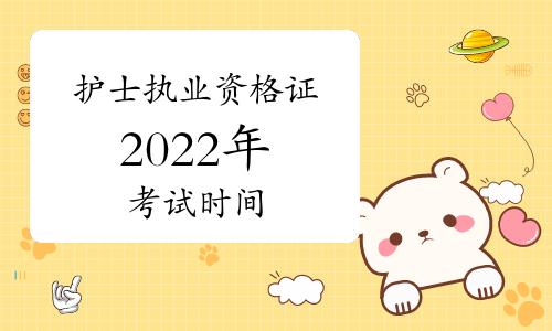 2022年护士执业资格证考试时间预测