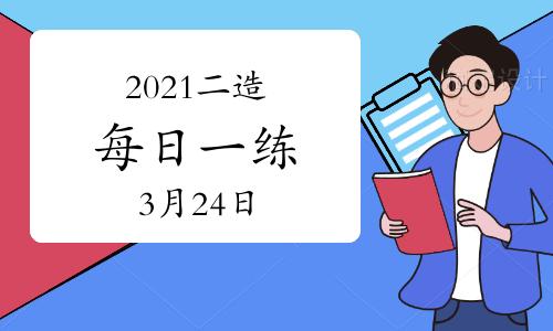 環球網校2021年二級造價工程師每日一練及答案免費下載(3月24日)