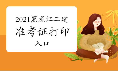 2021年黑龙江二建准考证打印入口:黑龙江人事考试网