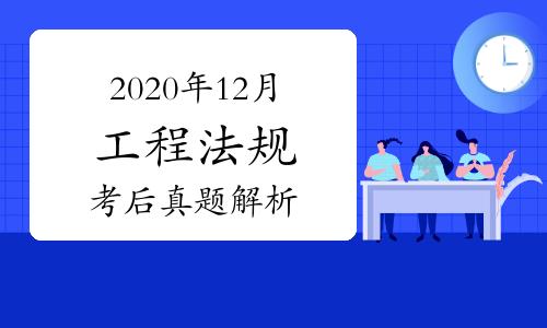 环球网校考后发布:2020年12月二级建造师《工程法规》考后真题解析