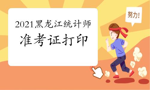 2021年黑龙江统计师准考证打印时间10月11日-10月14日