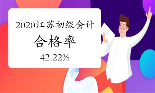 2020年江蘇省初級會計職稱考試合格率42.22%