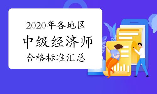 2020年各地区中级经济师合格标准汇总(2021年3月16日更新重庆)