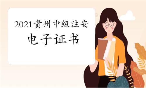 2021年贵州中级注册安全工程师全面推行电子职称证书