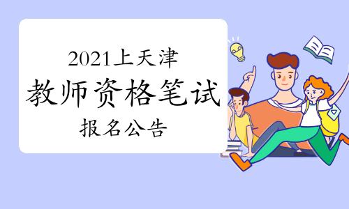 2021年上半年天津教师资格证笔试报名公告